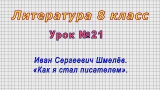 Литература 8 класс (Урок№21 - Иван Сергеевич Шмелёв. «Как я стал писателем».)