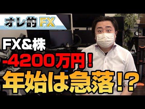 FX、-4200万円!英ポンド爆上げ!年始クラッシュは来るのか!?