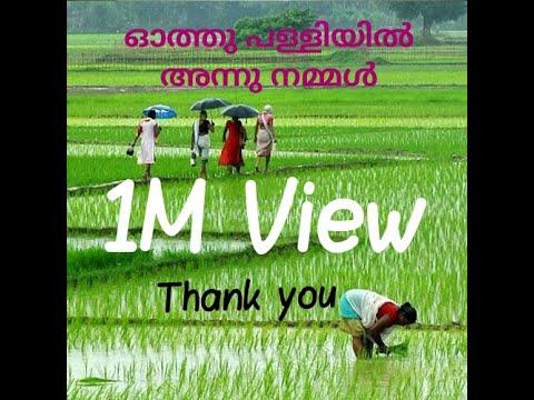 othu palliyil annu nammal poyirunna kaalam Cover: ghafoor alfarsy Thiruvegappura