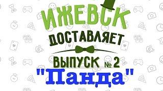 Смотреть видео доставка суши в Ижевске