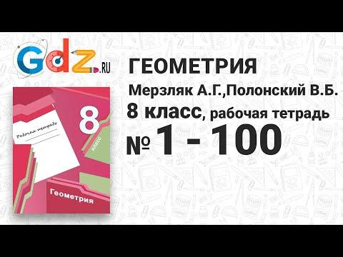 № 1-100 - Геометрия 8 класс Мерзляк  рабочая тетрадь
