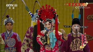 《中国京剧像音像集萃》 20191018 京剧《苏武牧羊》 2/2| CCTV戏曲