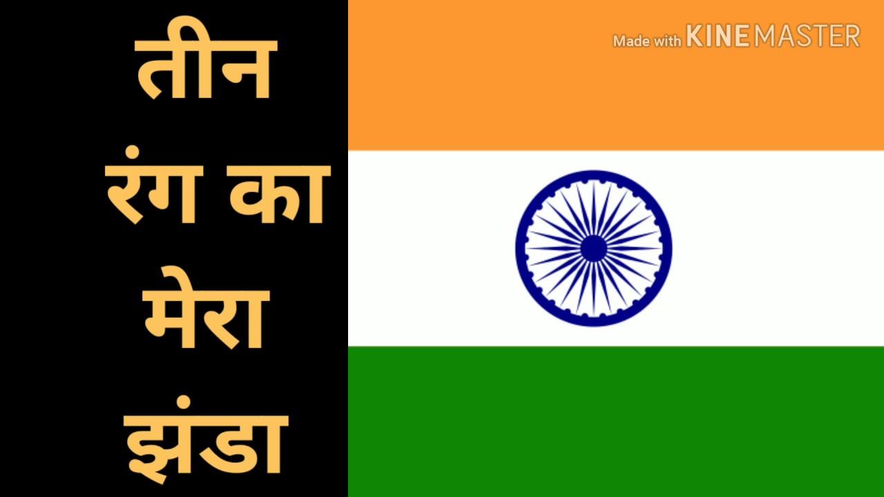 त न र ग क म र झ ड लहर लहर लहर त Teen Rang Ka Mera Jhanda Lahar Lahar Laharata Hai Youtube