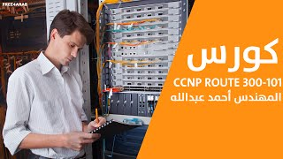 13-CCNP ROUTE 300-101 (Default information originate and ospf authen) By Eng-Ahmed Abdallah | Arabic