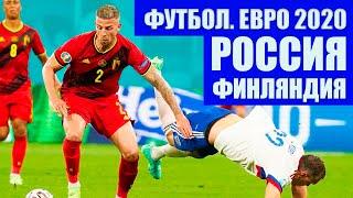 Футбол Евро 2020 Группа В 2 тур Россия Финляндия Важнейший матч для сборной России и Черчесова