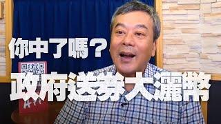 '20.07.29【小董真心話】政府送券大灑幣你中了嗎
