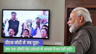 What new idea did PM Modi get from a Jan Aushadhi Kendra owner? Watch this video to find out!