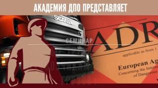 Новые требования к перевозчикам опасных грузов. Часть 4(, 2016-10-30T16:45:40.000Z)