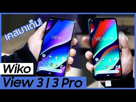Wiko view 3 และ view 3 Pro ดีไซน์ใหม่ พร้อม กล้อง 3 ระยะ รอเข้าไทย | Droidsans - วันที่ 21 Mar 2019