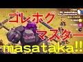 《クラクラ実況》【群馬帝国遠征軍戦】感謝。のゴレホグマスター!!masataka!!