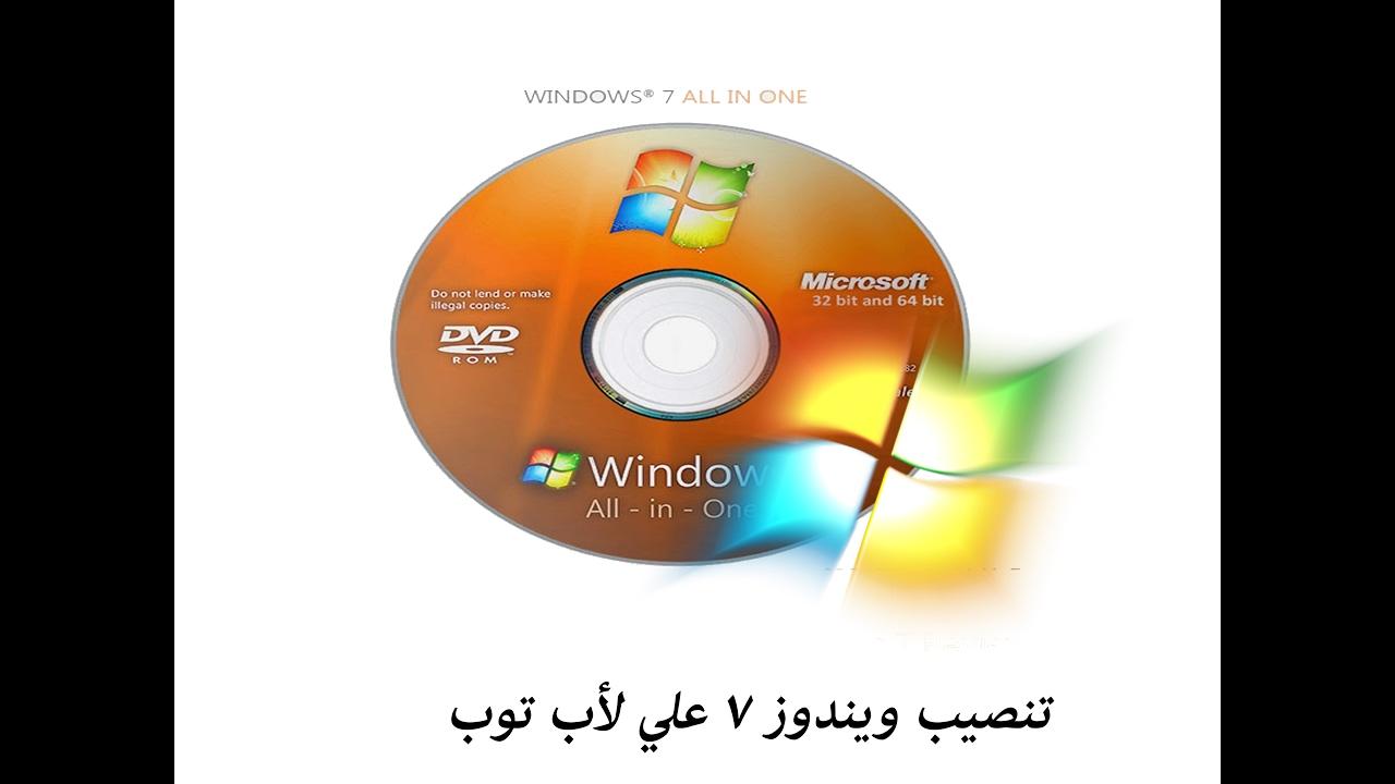فيديو كيفية عمل نسخة ويندوز 7 علي لاب توب Hp Youtube