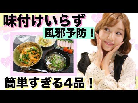 【夜ご飯の支度】味付けいらず!風邪予防の簡単すぎるレシピ!