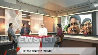 News Hour Xtra - আবার জামায়াত আতঙ্ক? - January 02, 2017