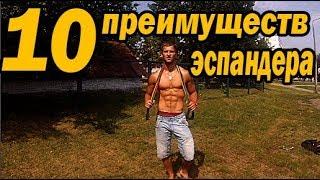 Тренировка с Эспандером - 10 преимуществ эспандера