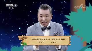 [正大综艺·动物来啦]判断题 华西蟾蜍产卵时 为什么背上还背着一只蟾蜍?| CCTV