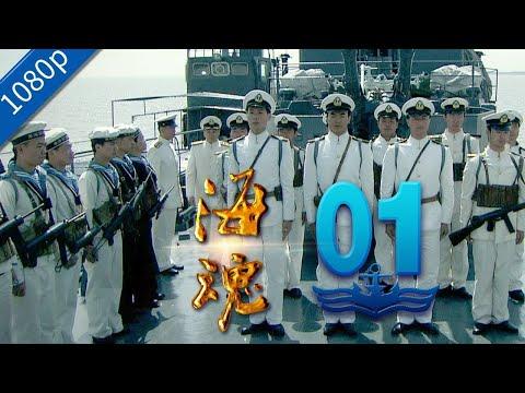 【海军史剧】海魂 第01集 1080P【于波