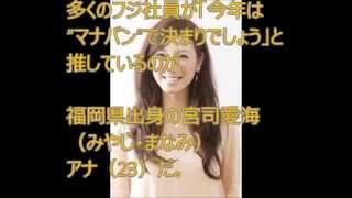 フジ新人女子アナの争い 小澤陽子アナ(24) 宮司、新美アナ 2015年は例...