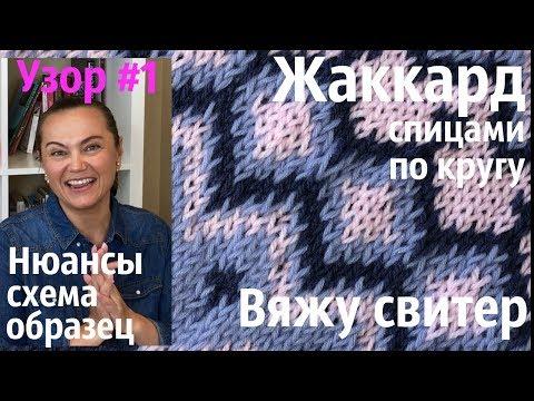 №6 / Жаккард трёхцветный по кругу / Узор #1 для моего свитера / Образец / Уроки вязания