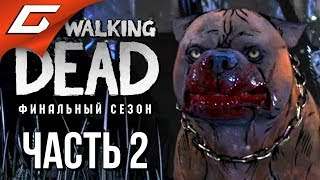 THE WALKING DEAD: Final Season ➤ Прохождение Эп.1 #2 ➤ ПСИНА ИЗ АДА