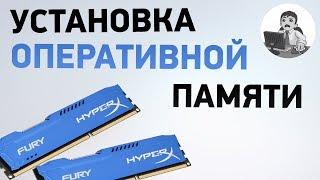 Установка оперативной памяти. Подробно об установке памяти в двухканальном режиме