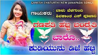 Ganapati Habba Bandaiti Baro    Ganapati janapada songs    Ganesh chaturthi janapada songs    New dj