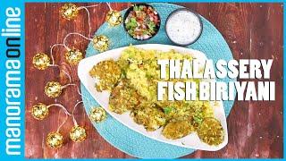 How to make Thalassery Fish Biriyani   Iftar Special   Manorama Online Recipes