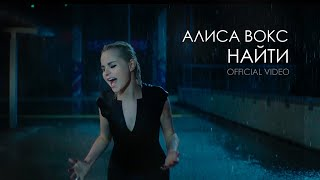 Алиса Вокс - Найти (Official video)