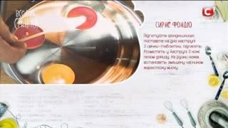Рецепт: Сырное фондю — Все буде смачно. Сезон 4. Выпуск 26 от 20.11.16