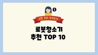 쿠팡 로봇청소기 TOP 10