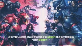 Marvel Future Fight ShadowLand 影域 | Sentinel Entry Mode 哨兵  27入場