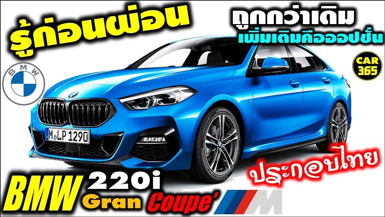 รู้ก่อนผ่อน กับเจ้า BMW 220i Gran Coupe' M Sport รุ่น ประกอบไทย ราคา 2,169,000 บาท