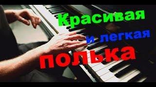 Легкая и красивая полька на пианино урок #1