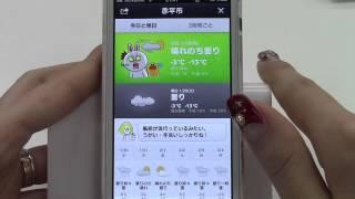 LINE天気 iPhoneアプリ