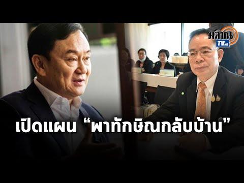 เพชรวรรต เปิดแผน ฝ่ากระแสอำมาตย์ พาทักษิณกลับบ้าน กู้วิกฤตโควิดเพื่อคนไทย : Matichon TV