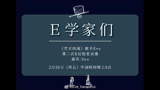 【Eve・Sou】E学家们 第2回独占生放送 Sou bilibiliライブ