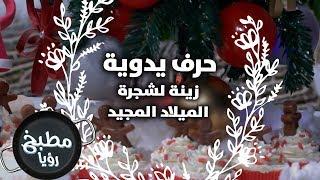 لبنى علي - زينة لشجرة الميلاد المجيد