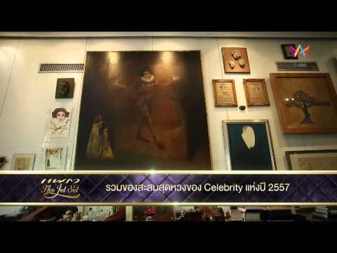 แพรว The Jet Set วันที่ 21 ธันวาคม 2557 (3/4) Jet Set's Life AMARIN TV HD ช่อง 34