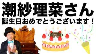 12月26日、お誕生日おめでとうございます! その節は公式ブログで素敵にご紹介してくださりありがとうございました! その時の嬉しかった気持ちのお礼を、何かしたいと ...