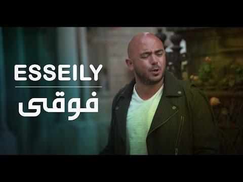 محمود العسيلى - فوقي (فيديو كليب حصري) | 2017 | (Mahmoud El Esseily - Fou2y (EXCLUSIVE