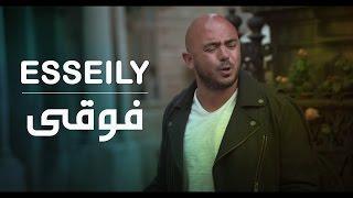 """بالفيديو- """"فوقي"""" للعسيلي تحتل صدارة يوتيوب المزيكا في مصر"""
