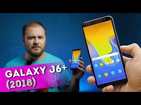 Samsung Galaxy J6 Plus - обзор смартфона с огромным дисплеем, NFC и двойной камерой