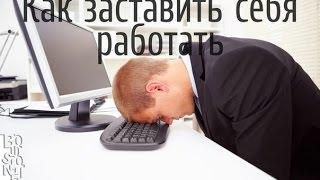 Как заставить себя работать(http://www.LearnEarnOwn.com/serjioserjio Вход 20 долларов, компания в DSA и на ..., 2016-05-05T18:30:01.000Z)