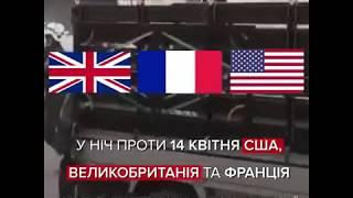 видео Удар по Сирії. Трамп тримає слово