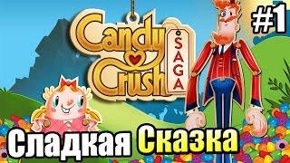 Кэнди Краш Сага {!!!} Candy Crush Saga прохождение #1 — СЛАДКАЯ ЖИЗНЬ