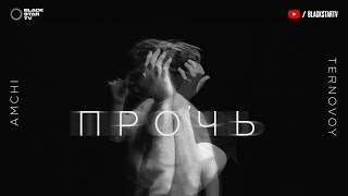 Download AMCHI, TERNOVOY - Прочь (Премьера клипа, 2019) Mp3 and Videos