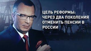 Цель реформы: через два поколения отменить пенсии в России