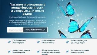 Питание и очищение в последнем месяце беременности и в первые дни после родов. Светлана Калмыкова.