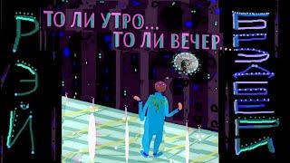 БРЭДБЕРИ * рассказ * УТРО ИЛИ ВЕЧЕР? * Muzeum Rondizm TV