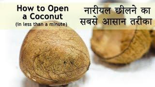 1 मिनट में नारियल की गिरी को साबुत कैसे निकालें ? | Easiest way to remove Coconut flesh from shell