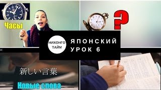 Японский язык для начинающих Урок 6
